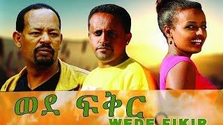 getlinkyoutube.com-Ethiopian Movie - Wede Fikir  Full (ወደ ፍቅር) 2015