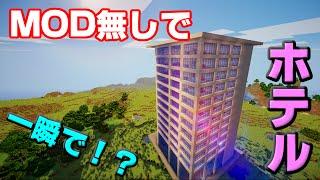 getlinkyoutube.com-【Minecraft】MOD無しでホテルを一瞬で立てる!?