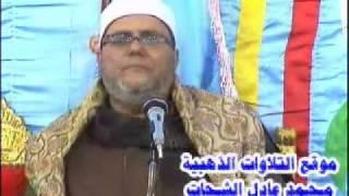 getlinkyoutube.com-الشيخ شحاتة الهلالى _سورة المزمل والاسراء 24.01.12