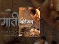 Maati Maay Full Length Movie