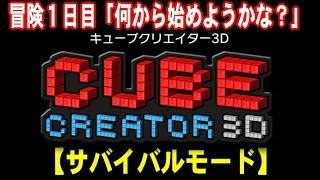 getlinkyoutube.com-【3DS】キューブクリエイター3Dサバイバルモード冒険1日目「何から始めようかな?」×「熊とたわむれごっこ」