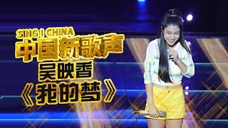 getlinkyoutube.com-【选手片段】巴西华裔女孩吴映香 唱《我的梦》为圆与姐姐的约定 《中国新歌声》第5期 SING!CHINA EP.5 20160812 [浙江卫视官方超清1080P]