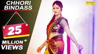 ✓ Chhori Bindass | Haryanvi DJ Song 2017 | SAPNA | AAKASH AKKI | Annu Kadyan | Latest Haryanvi Song