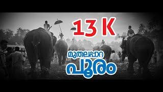 muthalappara pooram 2017 teaser song