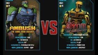 getlinkyoutube.com-Real Steel WRB  Atom VS Ambush