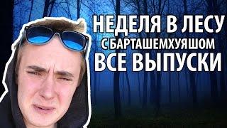 getlinkyoutube.com-Неделя в лесу с БарташемХуяшом - ВСЕ ВЫПУСКИ СРАЗУ