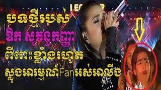getlinkyoutube.com-Aok Sokunkanha - ឱក សុគន្ធកញ្ញា - Khmer new song - Hang Meas HDTV - Leo Concert  2017