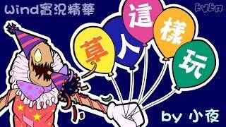 【Winds】實況精華 - 超帥合體技
