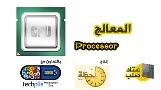 getlinkyoutube.com-#عتاد_صلب : المعالج | Processor