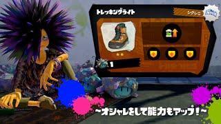 getlinkyoutube.com-【Wii U】スプラトゥーン_#32今日の★★★ギア