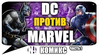 getlinkyoutube.com-МАРВЕЛ VS ДС (Marvel VS DC) Бой ВСЕЛЕННЫХ! Часть 1