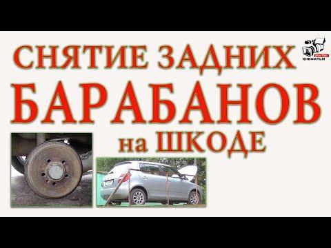 Как снять закисленные заржавевшие задние барабаны на Skoda Fabia II. Авто Шкода.