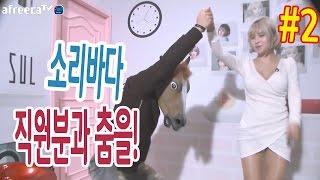 getlinkyoutube.com-이설]진짜 직원분과 유쾌한 데이트-2편 /철구,로이조,최군,소리바다 영업3팀