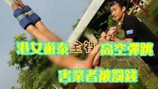 getlinkyoutube.com-香港正妹脫光光高空彈跳 泰國清邁業者吃罰款