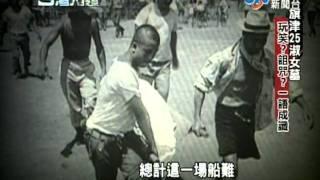 getlinkyoutube.com-【台灣大搜索】旗津25淑女墓  豐中禮堂倒塌~1/3