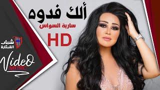 getlinkyoutube.com-Saria Al Sawas /  سارية السواس - الك فدوة HD