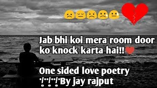Jab bhi koi mera room door ko knock karta hai/One sided love poetry/Poetry by jay rajput