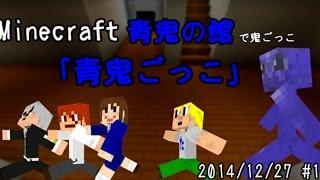 getlinkyoutube.com-#1 【Minecraft】青鬼の館で鬼ごっこ『青鬼ごっこ』2014/12/27
