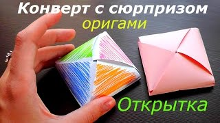 getlinkyoutube.com-Открытка - конверт с СЮРПРИЗОМ - Оригами из бумаги
