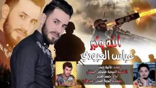 getlinkyoutube.com-عباس العبودي الله وكبر جديد 2017  كلمات فاضل حسن
