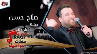 getlinkyoutube.com-صلاح حسن   حبيبي جنت اغار عليك