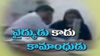 Doctor Harassment Caught On Camera | Doctor Misbehaves With Lady Patient | NTV