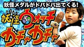 getlinkyoutube.com-妖怪ウォッチ ガチャガチャ (6歳児 企画・製作)レビュー タダで何回も出来て妖怪メダルが当たりまくる夢のガチャガチャ yo-kai watch lot