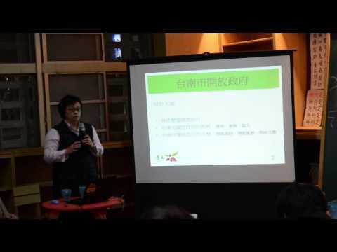 104-0409 公民開談甚麼是開放政府