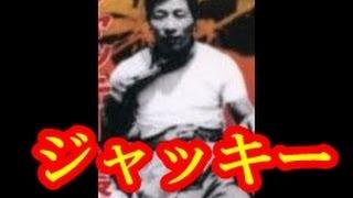 getlinkyoutube.com-【伝説のヤクザ】 「ジャッキ-」と呼ばれた男 長岡宗一の生涯 ~小高龍湖実子分。逆破門後山口組系柳川組北海道支部長~