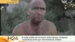 getlinkyoutube.com-Ополченцы взяли в плен танковую бригаду Украинской армии Луганск УКРАИНА