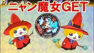 getlinkyoutube.com-妖怪ウォッチバスターズ!ニャン魔女GET 赤猫団限定妖怪