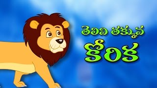 getlinkyoutube.com-Foolish Wish (తెలివి తక్కువ కోరిక) Moral Story For Kids || KidsOne