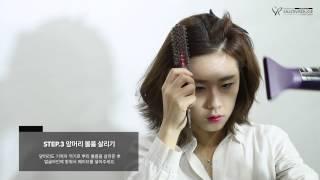 getlinkyoutube.com-[셀프헤어] 단발머리 연예인 한여름(정유미) 스타일링 /단발머리 반물결