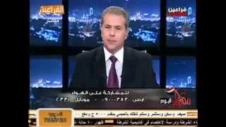 اخر طرائف عكاشة :المتصل بيقوله قوم لم الغسيل ههههه