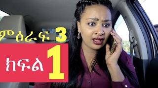 Welafen Drama Season 3 Part 1 - Ethiopian Drama