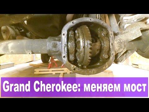 Jeep Grand Cherokee: как мы в гараже мост меняли