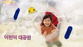getlinkyoutube.com-대형 풍선 놀이기구 타다! 로봇 트레인 뮤지컬 어린이 대공원 Robot train Musical Children's Grand Park Toys Play Игрушки 라임튜브