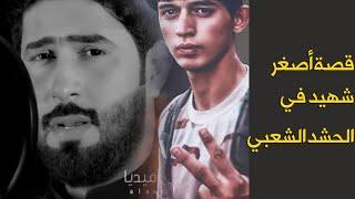 getlinkyoutube.com-قصه أصغر شهيد في الحشد الشعبي بحضور الرادود احمد الساعدي وعلي الدلفي