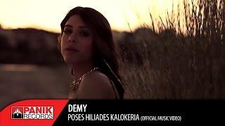 Demy - Πόσες Χιλιάδες Καλοκαίρια   Official Music Video