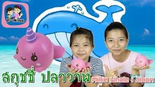 getlinkyoutube.com-สกุชชี่ปลาวาฬ Millie Whale พี่ฟิล์ม น้องฟิวส์ Happy Channel