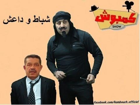 """كمبوش شو """" شباط و داعش """" EP/02"""