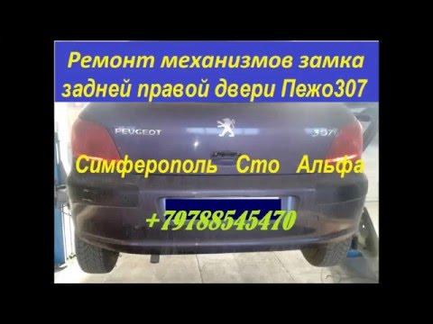 Ремонт замка задней двери Peugeot 307 tel +79788545470 Симферополь Крым