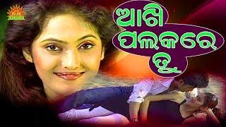 Akhi Palaka Re Tu || Sun Music Album Hits || Srikant Gautam Hits || Super Hit Video