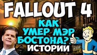 getlinkyoutube.com-Fallout 4 - [истории] Как умер мэр Бостона???