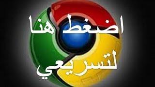 getlinkyoutube.com-تسريع جوجل كروم الى اقصى حد