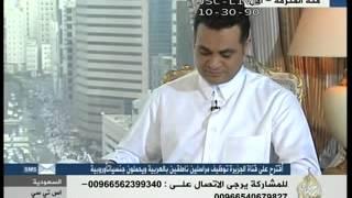 getlinkyoutube.com-لقاء مع مؤذن الحرم المكي الشيخ علي احمد الملا