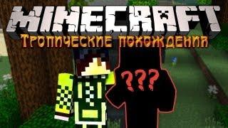 getlinkyoutube.com-Тропические похождения с Брайном #6 - Гости!