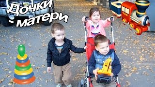 getlinkyoutube.com-Клим в детском саду / Игра в дочки-матери / Дети играют с Пилотом