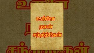 Unnai Naan Sandhithen