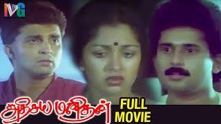 getlinkyoutube.com-Adhisaya Manithan Tamil Full Movie | Gautami | Nizhalgal Ravi | Amala | Indian Video Guru